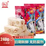 领10元券购买鸿云240g*2袋零食小吃混合味小米酥