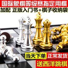 友邦国际象棋磁性套装金银色棋子高档大号儿童学生初学者折叠棋盘