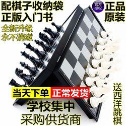 正版包邮 U3友邦大号国际象棋 磁性折叠棋盘 培训比赛指定专用棋