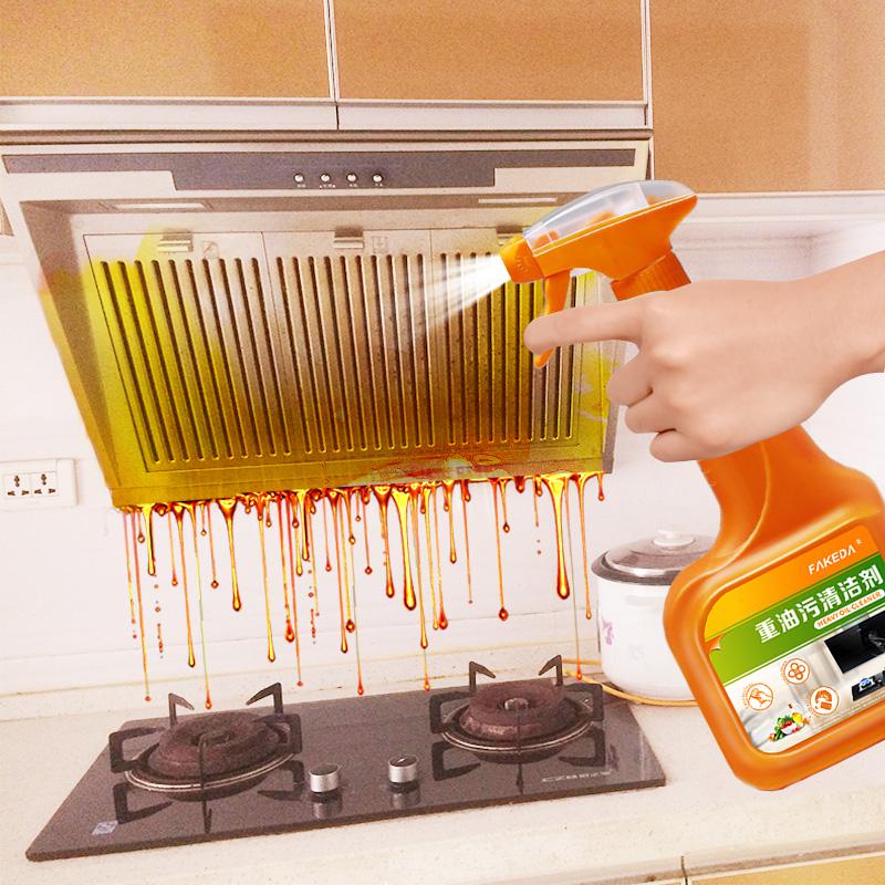 抽油烟机清洗剂家用厨房去油污清洁剂强力除垢去重油喷雾油烟净
