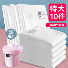 Extra large vacuum compression bag for household use