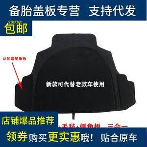 原厂适配比亚迪F3/G3/L3备胎盖板后备箱垫板轮胎盖行李箱地毯新F3
