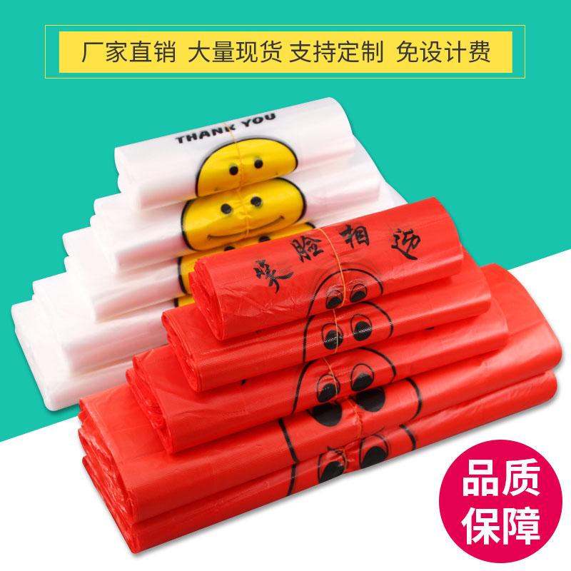 加厚手提塑料袋笑脸水果食品外卖打包袋超市购物方便包装袋子定制