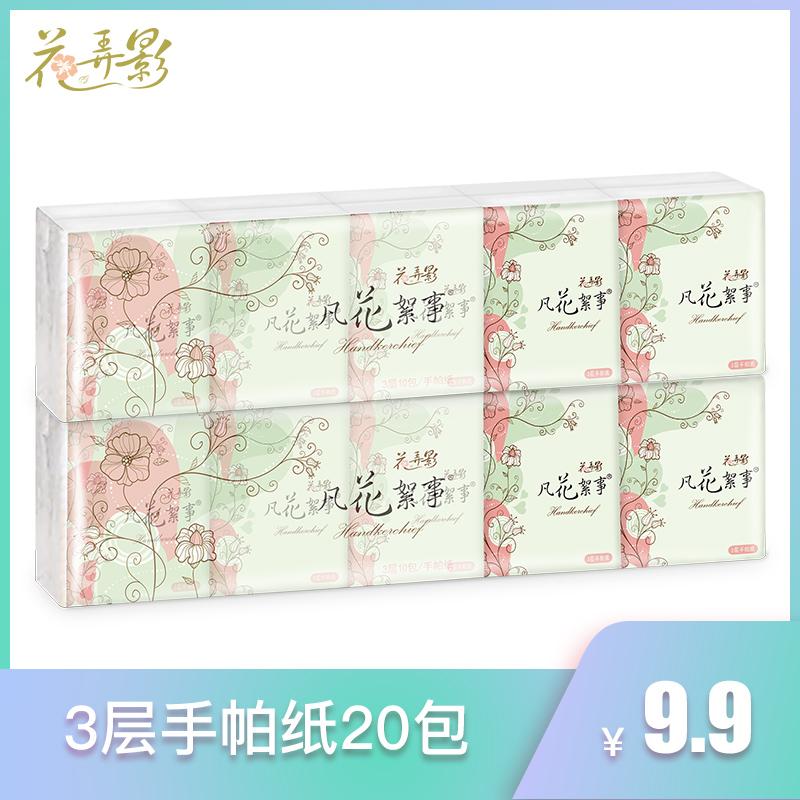 9.9元包邮20包花弄影手帕纸小包装随身装原木面巾纸餐巾纸巾抽纸