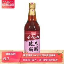 瓶米醋纯粮酿造食用手工醋原香醋泡黑豆2500ml湘西特产河溪香醋