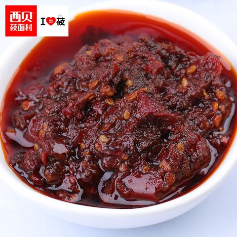 西贝莜面村牛肉酱200g香辣拌饭酱牛肉丁辣椒酱即食下饭菜瓶装