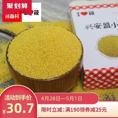 西贝莜面村兴安盟黄色小米粥米490g*2盒新米月子米粗粮五谷杂粮