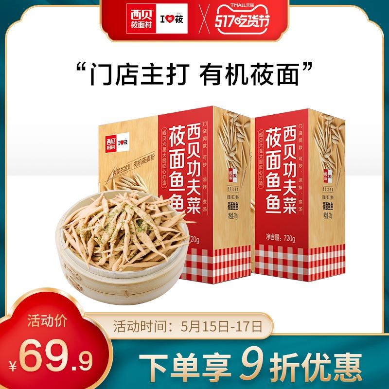 门店同款  西贝莜面村 有机莜面鱼鱼 720g*2盒