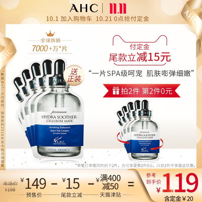 【10.21开抢】AHC官方旗舰店B5玻尿酸水光面膜女补水保湿韩国正品