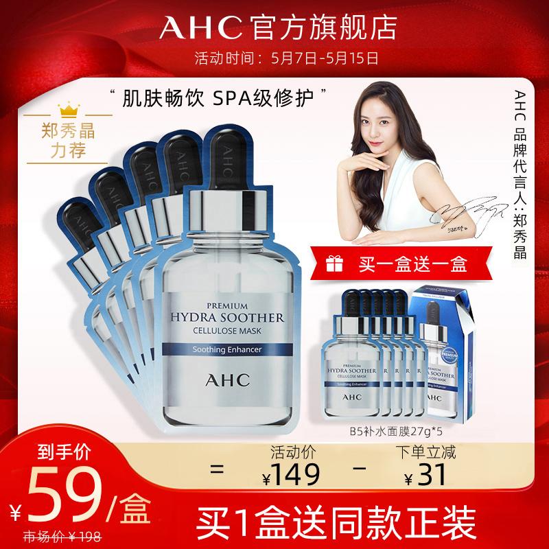 郑秀晶AHC官方旗舰店安瓶B5玻尿酸面膜深层补水保湿滋润温和舒缓