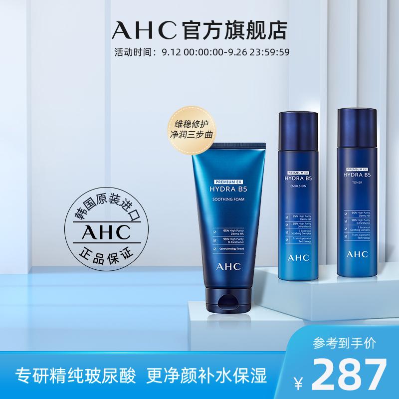 AHC蓝啵啵B5水乳洁面护肤套装补水保湿修护洗面奶深层清洁男女