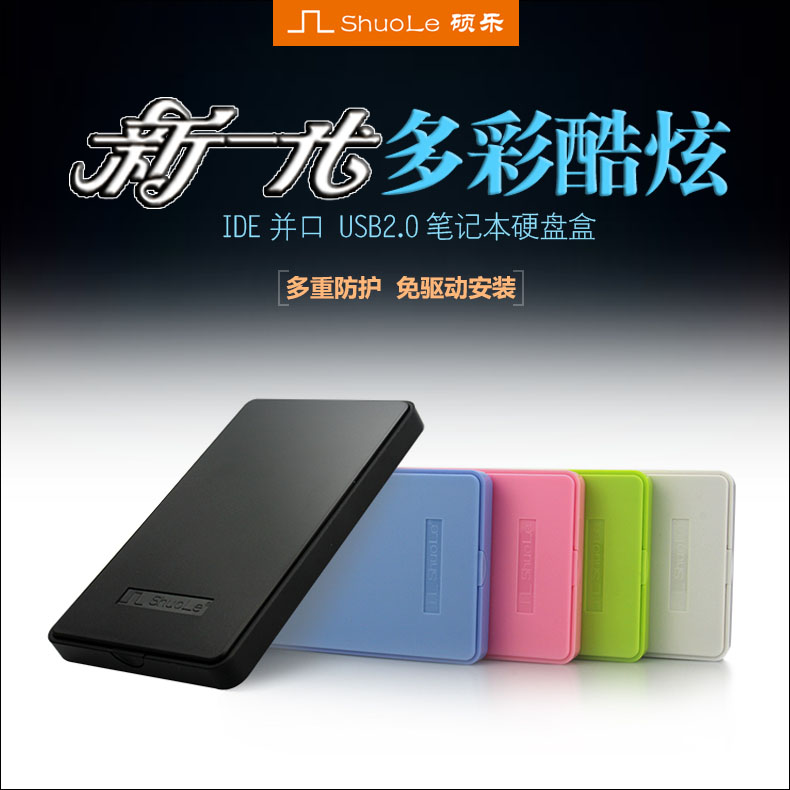 Hard Disk Box ide Parallel Port Old-fashioned Two-row 40-pin Interface 2.5-inch Notebook External Mobile Hard Disk Shell