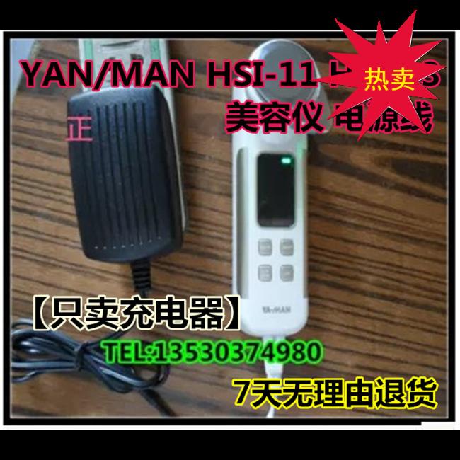 包邮日本YA-MAN HSI-13-HK 脸部美容仪 充电器 电源线 电源配件