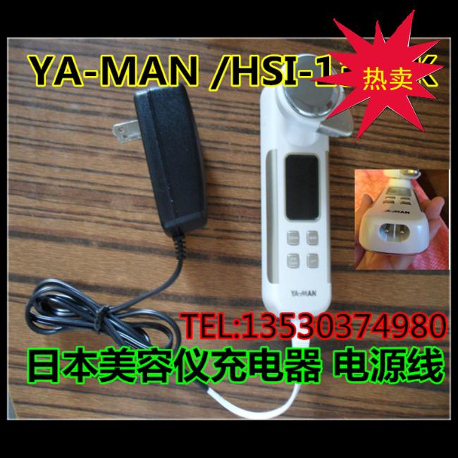 包邮日本YA-MAN HSI-13-HK HSI-11 脸部美容仪 充电器 电源线