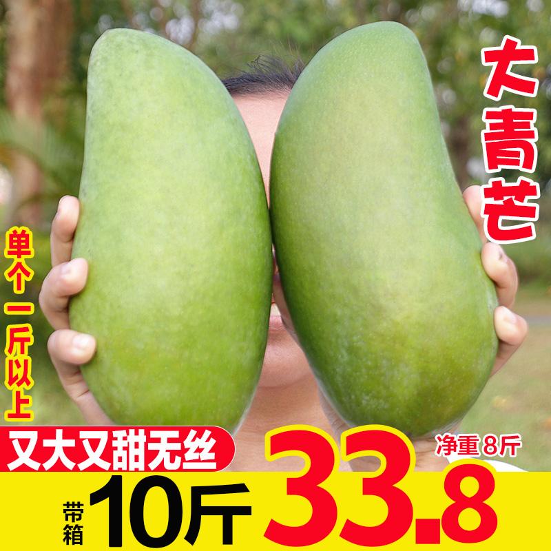 大青芒特大海南新鲜带箱10 8斤芒果
