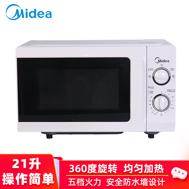 Midea microwave oven 21l household mini mechanical disc knob automatic building for Commercial Hotel