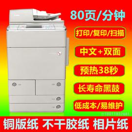 佳能c9280 7280 7580高速彩色黑白激光a3复印打印扫描一体机商用