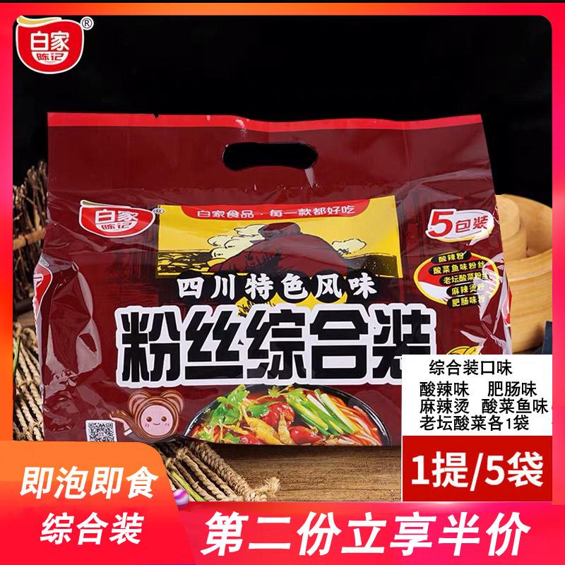 白家陈记酸辣粉丝综合装内含5袋 网红泡面红薯粉重庆味袋装速食