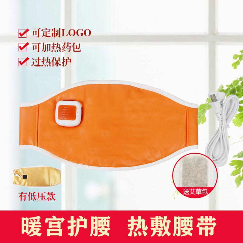 电加热护腰带暖宫热敷腰椎缓解痛经通经络可放瘦包养生艾灸发热带