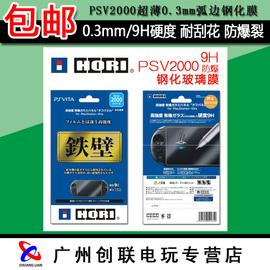 化膜贴膜索尼弧边玻璃钢PSV保护屏膜液晶0.3mm屏幕PSVita2000图片