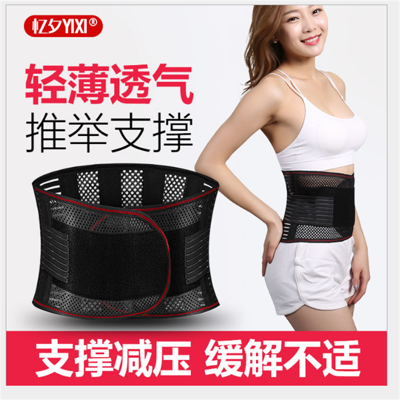 Belt for the elderly lumbar intervertebral disc strain waist support warm elderly belt waistband waist plate support waist circumference