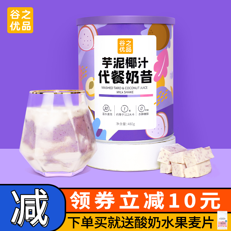 谷之优品芋泥椰汁代餐营养组合奶昔
