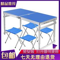 折叠桌户外便携摆摊桌地摊家用野餐桌椅简易宣传可手提收纳小桌子