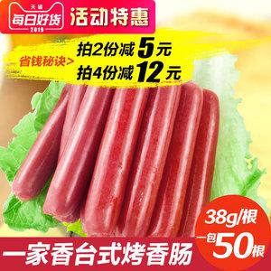 领3元券购买台湾风味烤肠热狗冷冻商用家用鸡肉火腿肠整箱批人吃煎炸粗大飘香