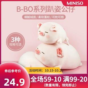 MINISO名創優品小豬B-BO系列趴姿毛絨玩偶公仔娃娃抱枕可愛公仔豬