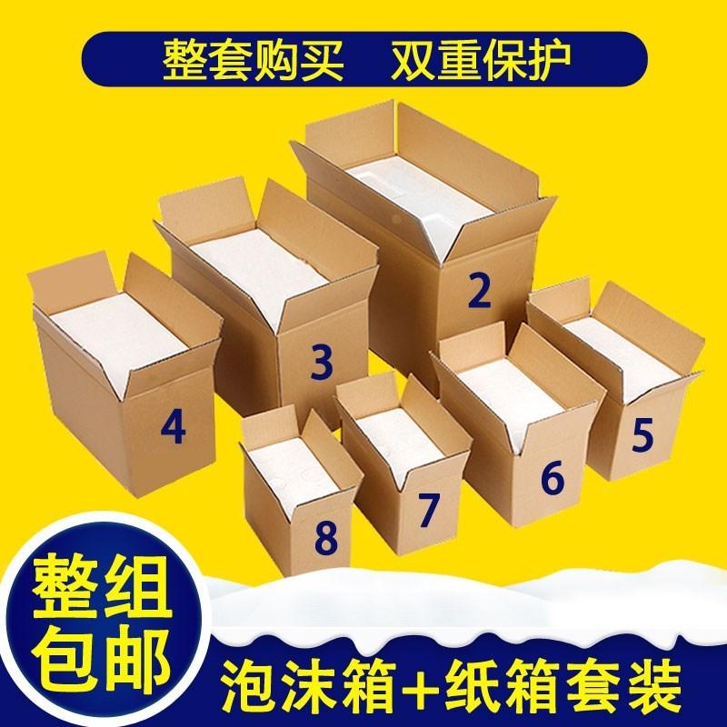 Картонные коробки / Упаковка из пенопласта Артикул 621024106684