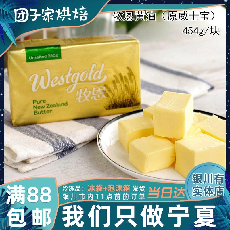 牧恩 进口黄油454g雪花酥牛轧糖吐司面包 曲奇饼干烘焙原材料