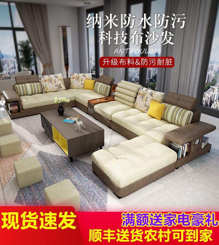 小型多功能现代贵妃可拆洗家具整装家用纳米科技布艺沙发u型乳胶