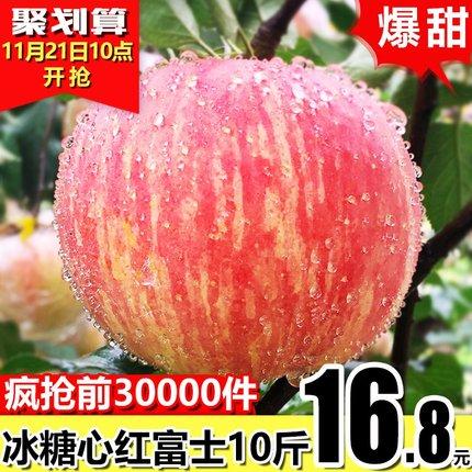 苹果水果新鲜当季水果丑苹果整箱脆甜10斤包邮山西冰糖心红富士一