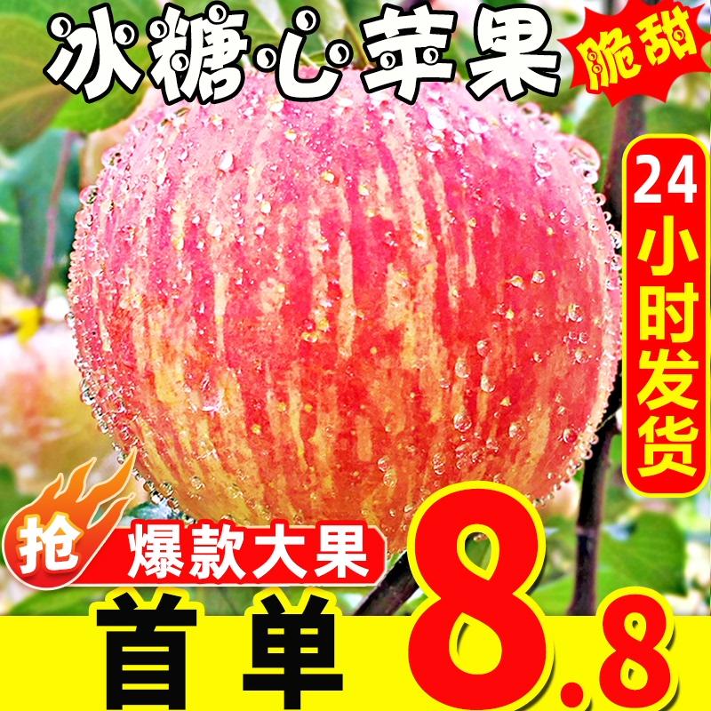 苹果水果新鲜当季水果丑苹果整箱10现季山西冰糖心红富士斤带一十13.8元