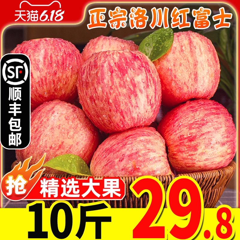 陕西正宗洛川红富士苹果10斤水果新鲜当季整箱脆甜延安冰糖心包邮