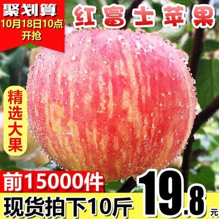 苹果水果新鲜当季水果丑苹果整箱脆甜10斤包邮山西冰糖心红富士5