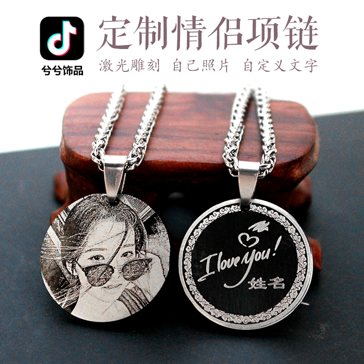 Custom Necklace titanium steel love couple one yuan coin laser carved word photo creative gift items