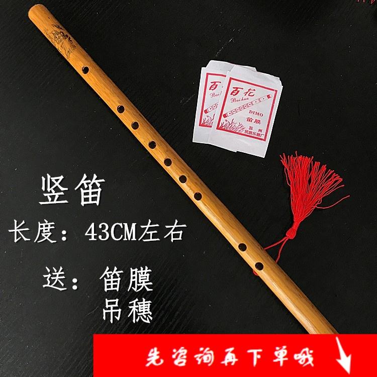 笛乡演奏笛子乐器横笛初学入门零基础学生笛精制长笛儿童竹笛笛膜