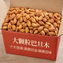 750g包混合果仁果干大人款综合零食30洽洽每日坚果恰恰混合坚果
