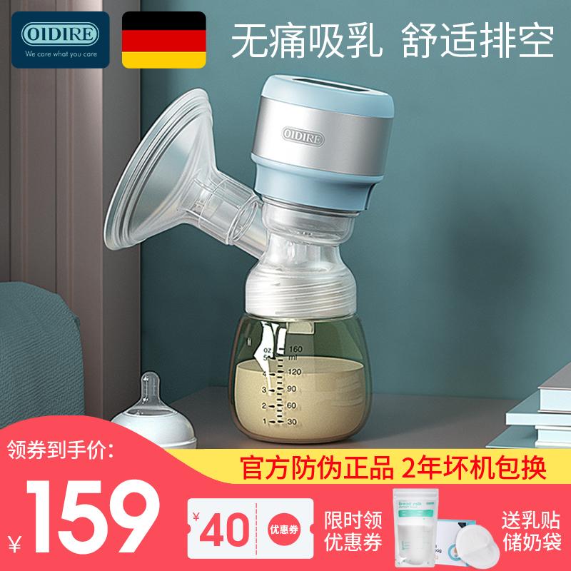 德国oidire电动正品静音产后吸奶器