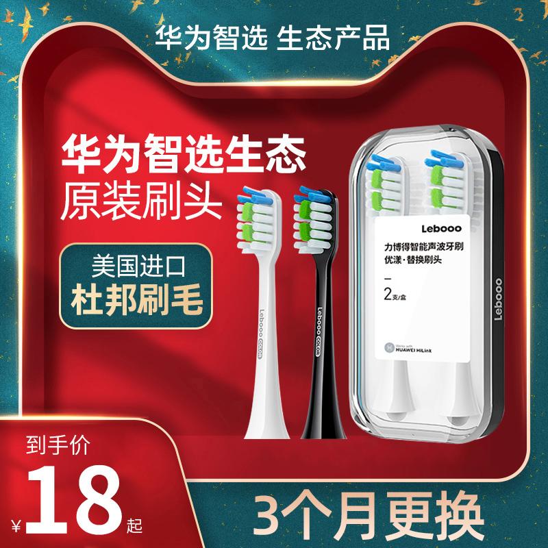 【官方正品】华为智选电动牙刷刷头力博得优漾原装替换头通用 型