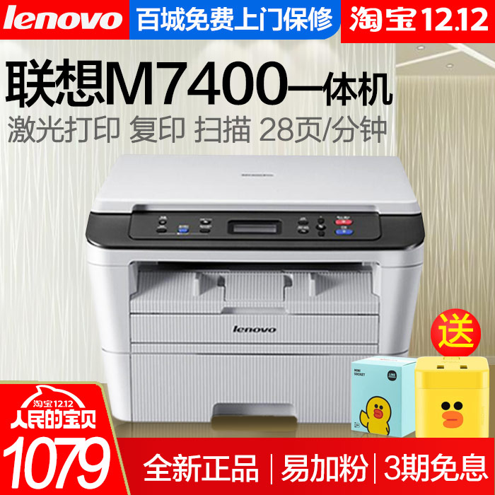 Lenovo m7400pro printer copying machine office black and white laser A4 wireless mobile phone printing m7400w