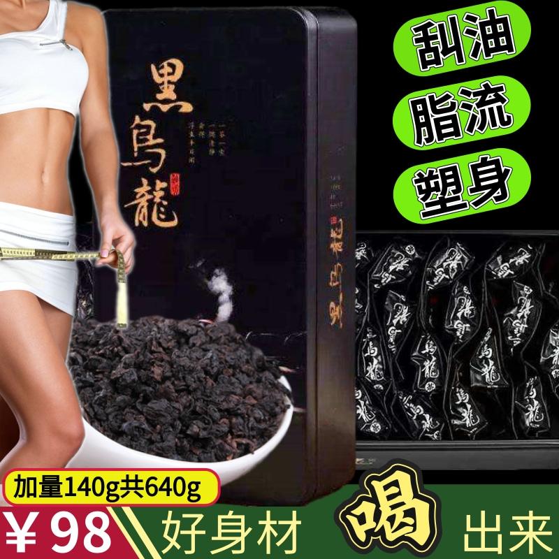 正品黑乌龙茶刮油去脂特级塑身美体去油腻油切茶叶包邮640g大份量
