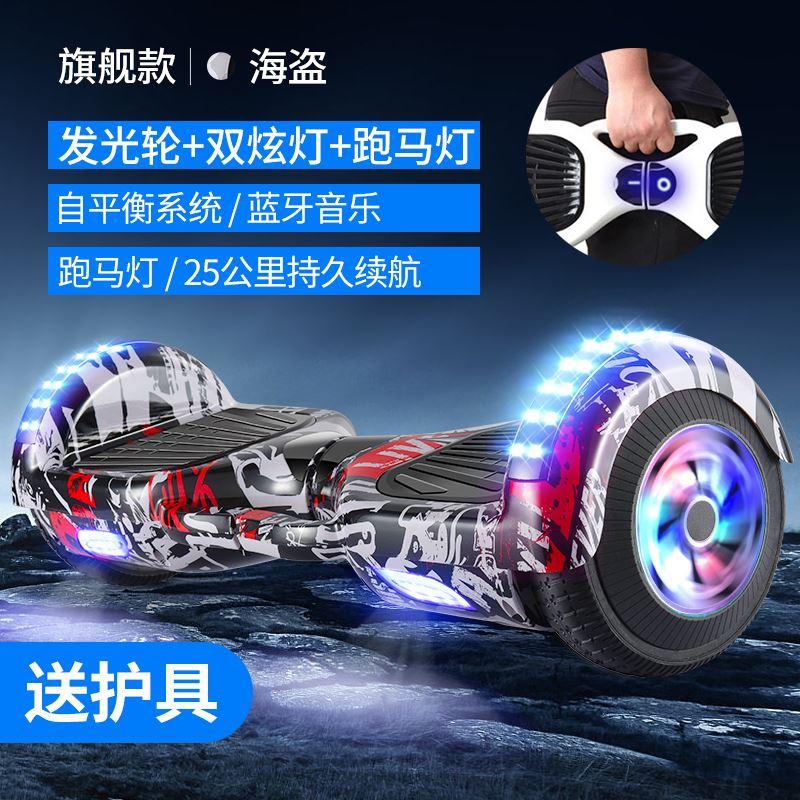 续航电车动平衡脚踏电动自平衡车滑轮车儿童车两轮装备安全男孩限时秒杀