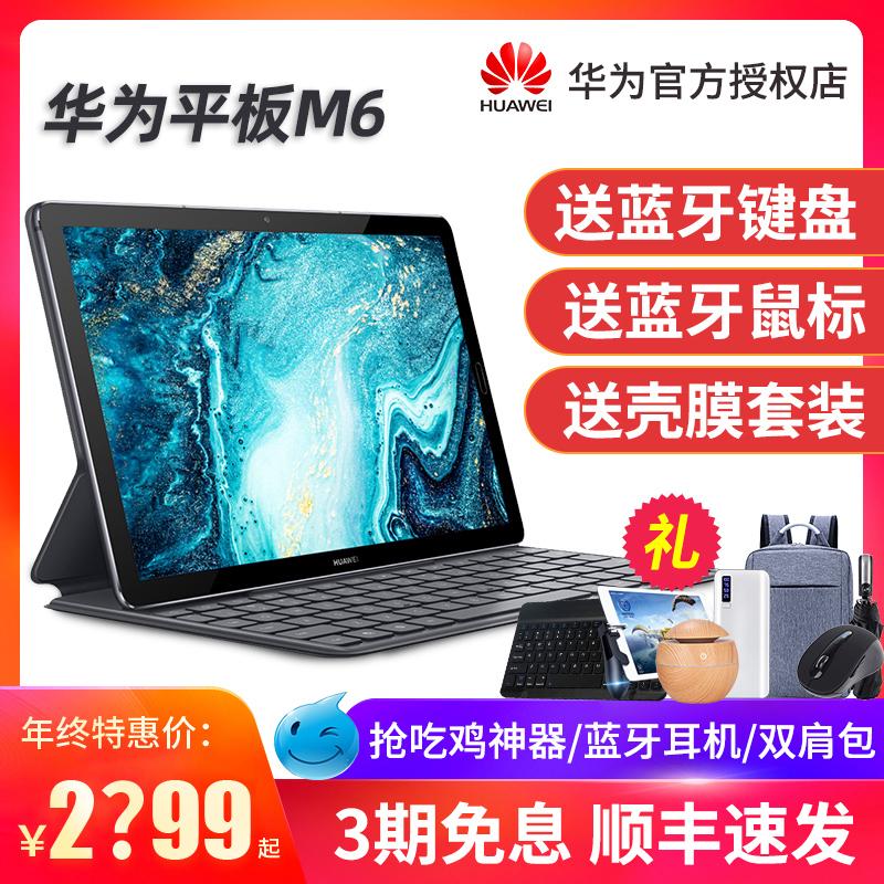 【官方新品】Huawei/华为M6平板电脑10.8英寸 大屏全网通AI智能学习娱乐游戏平板电脑二合一超薄全新正品ipad