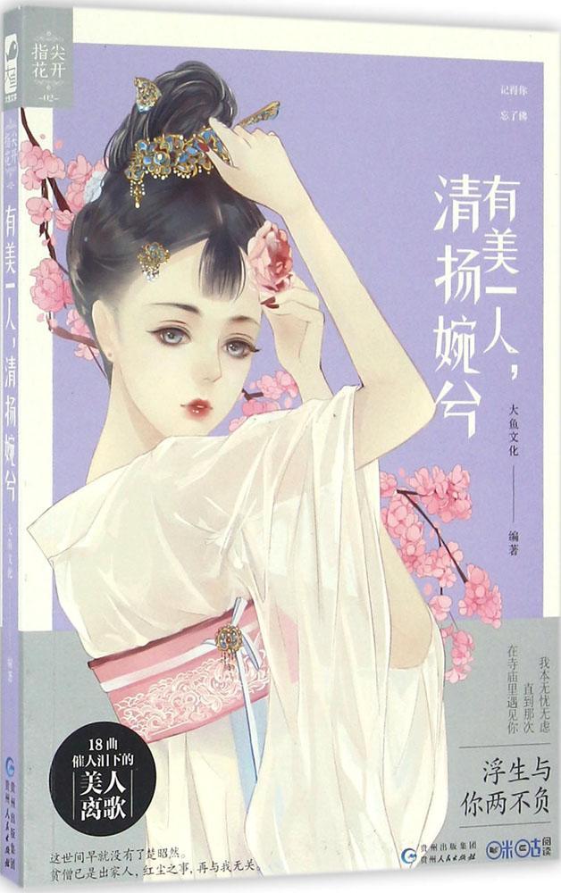 有美一人,清扬婉兮 大鱼文化 编著 青春小说 贵州人民出版社 02