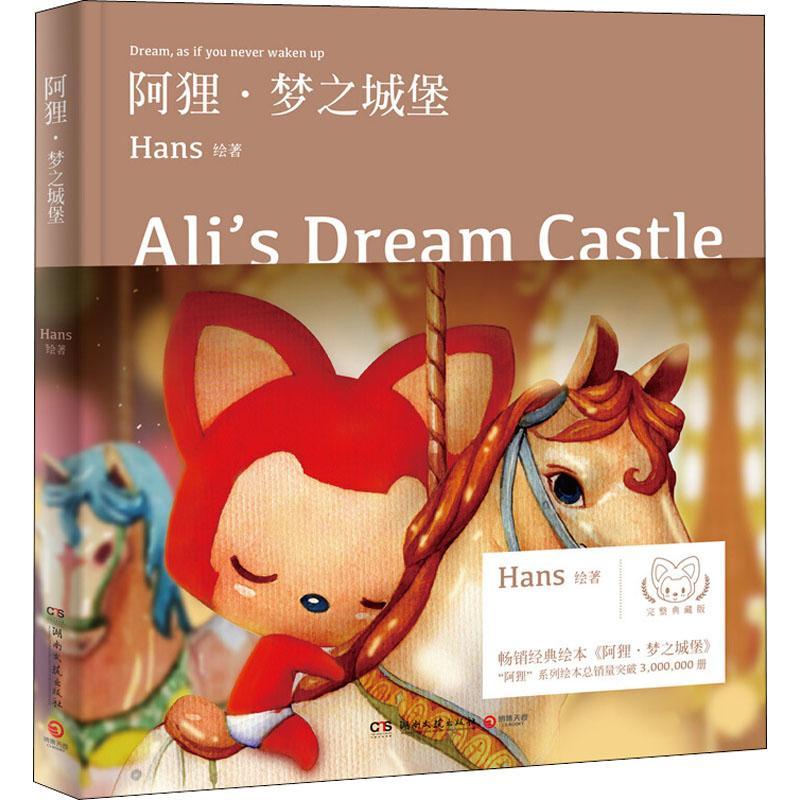阿狸・梦之城堡 Hans 漫画书籍文学 湖南文艺出版社有限责任公司 02