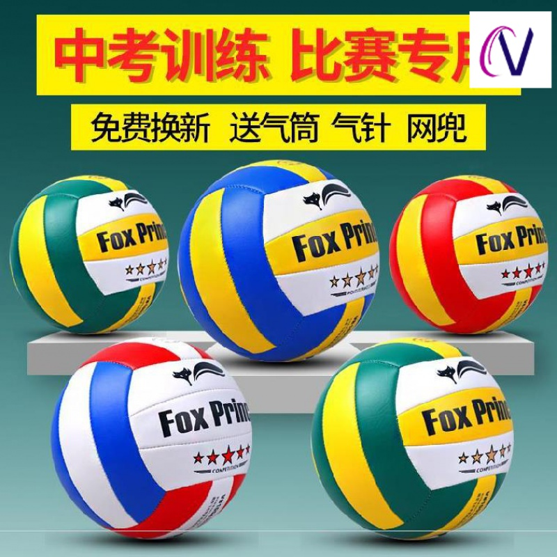 Light primary school boys and girls volleyball do not hurt the hand inflatable tube junior high school students leisure volleyball secondary school students special ball female.
