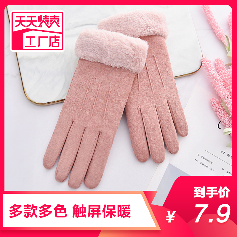 Suede gloves womens winter Plush warm thin touch screen outdoor cycling, running, mountaineering, driving, windproof and antiskid