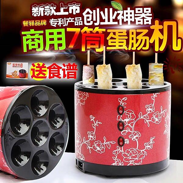 蛋包肠机商用小吃设备七孔电热蛋爆肠机包邮自动家用蛋肠机